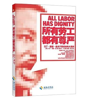 所有劳工都有尊严.pdf