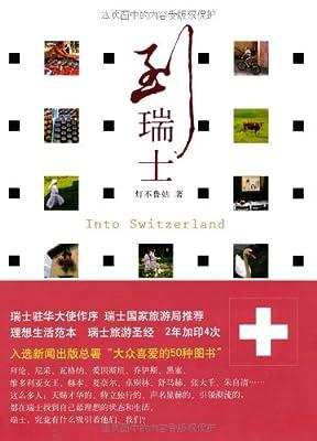 到瑞士.pdf