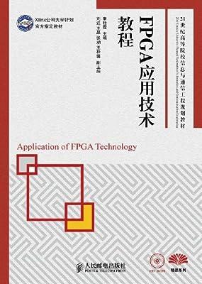 FPGA应用技术教程.pdf
