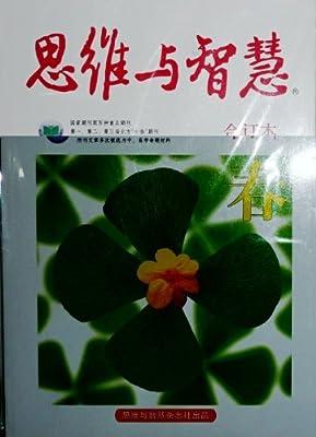 思维与智慧 合订本 2013年 春季卷 正版现货.pdf