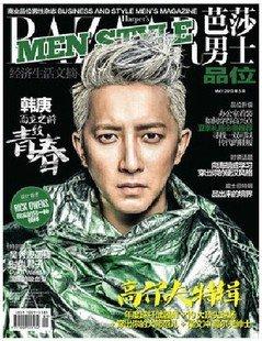时尚芭莎男士版2013年5月 韩庚封面.pdf