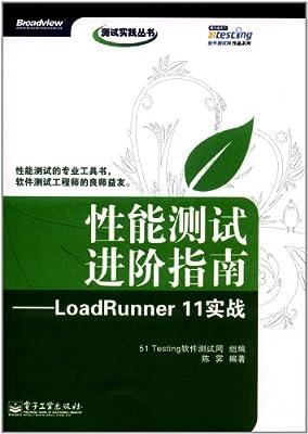 性能测试进阶指南:LoadRunner 11实战.pdf
