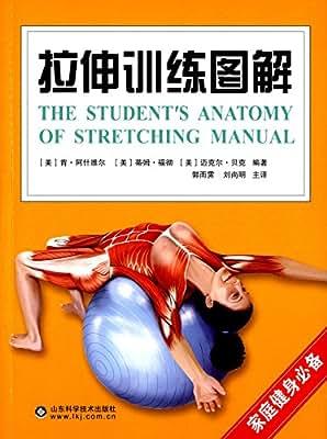 拉伸训练图解.pdf