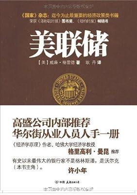 美联储.pdf