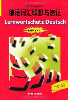德语词汇联想与速记.pdf