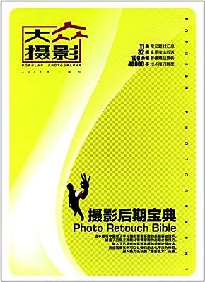 大众摄影后期宝典.pdf