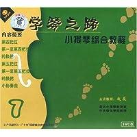 学琴之路 小提琴综合教程7
