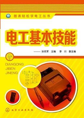 电工基本技能.pdf