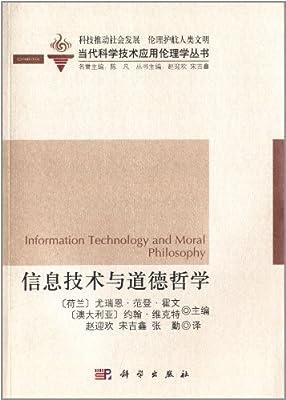 信息技术与道德哲学.pdf