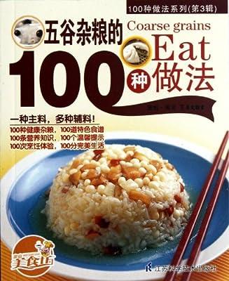100种做法系列:五谷杂粮的100种做法.pdf