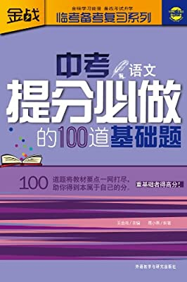 中考提分必做的100道基础题:语文.pdf