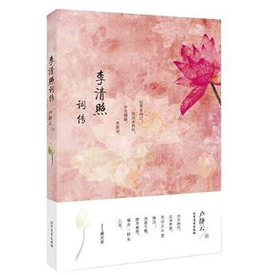 李清照词传.pdf
