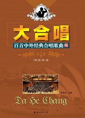 大合唱:百首中外经典合唱歌曲.pdf