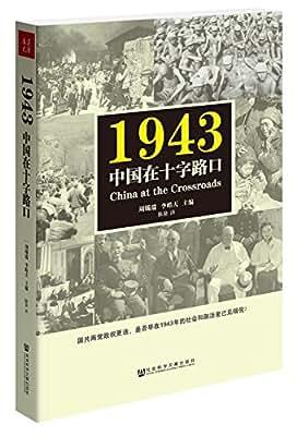 1943:中国在十字路口.pdf