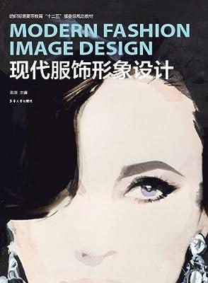 现代服饰形象设计.pdf
