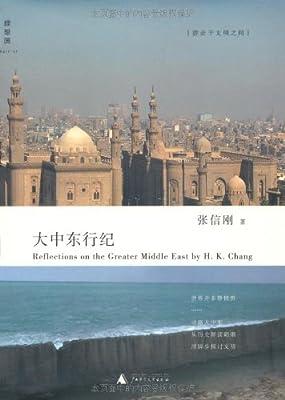大中东行纪.pdf
