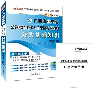 中公版•2013广西事业单位考试:公共基础知识.pdf