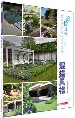 庭院设计:混搭风格.pdf