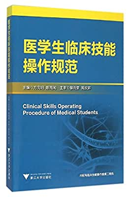 医学生临床技能操作规范.pdf