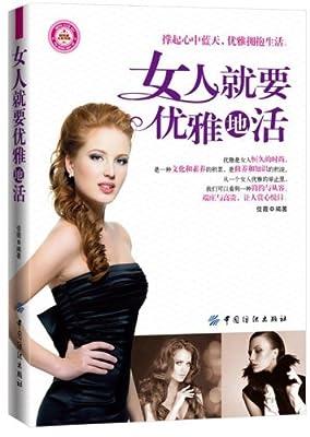 女人就要优雅地活/轻悦读女性书系.pdf