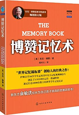 东尼·博赞思维导图系列:博赞记忆术.pdf