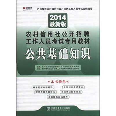 宏章出版·农村信用社公开招聘工作人员考试专用教材:公共基础知识.pdf