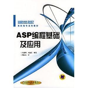 ASP编程基础及应用图片