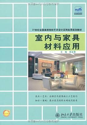 室内与家具材料应用.pdf