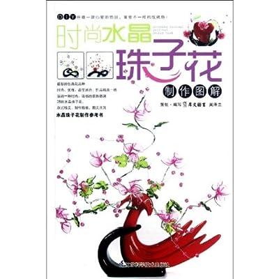 时尚水晶珠子花制作图解.pdf