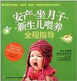 安产、坐月子、新生儿喂养全程指导-图片