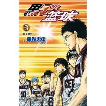 为了胜利-黑子的篮球-3.pdf