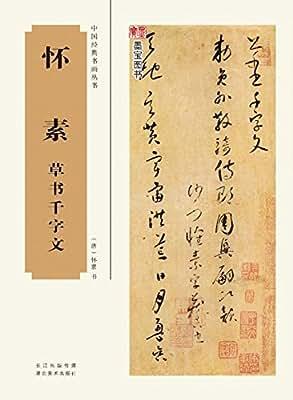 中国经典书画丛书--怀素草书千字文.pdf