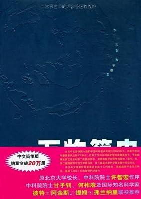 万物简史.pdf