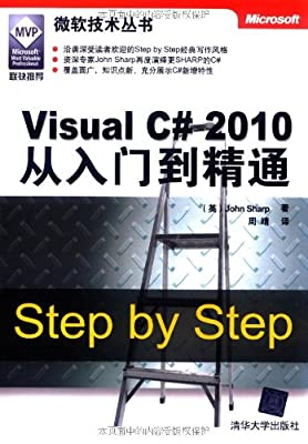 Visual C# 2010从入门到精通:Step by Step.pdf