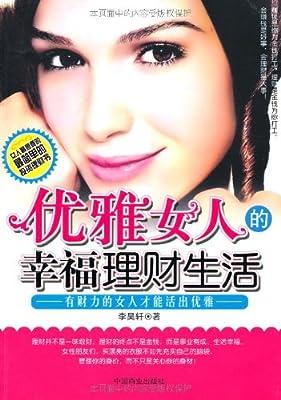 优雅女人的幸福理财生活.pdf