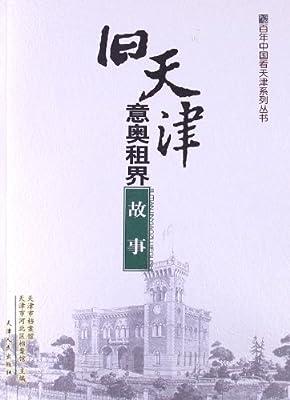 百年中国看天津系列丛书:旧天津意奥租界故事.pdf