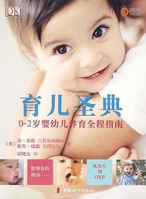 育儿圣典:0~2岁婴幼儿养育全程指南.pdf