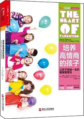 培养高情商的孩子.pdf