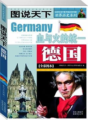 德国.pdf