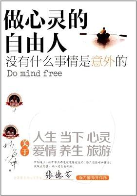 做心灵的自由人.pdf