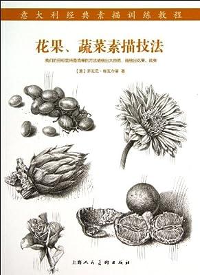花果、蔬菜素描技法:意大利经典素描训练教程.pdf