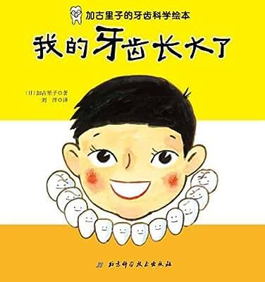 我的牙齿长大了/加古里子的牙齿科学绘本.pdf