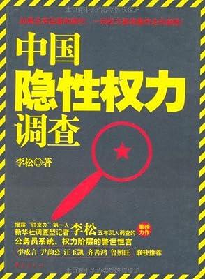 中国隐性权力调查.pdf