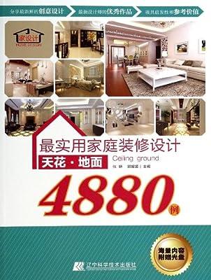 最实用家庭装修设计4880例:天花·地面.pdf