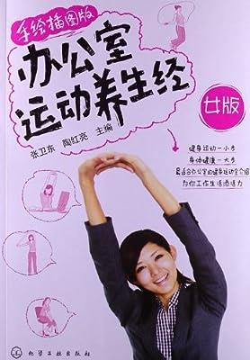 办公室运动养生经--女版.pdf