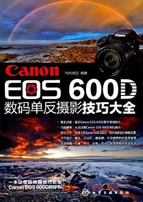 Canon EOS 600D数码单反摄影技巧大全.pdf