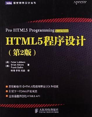 图灵程序设计丛书:HTML5程序设计.pdf