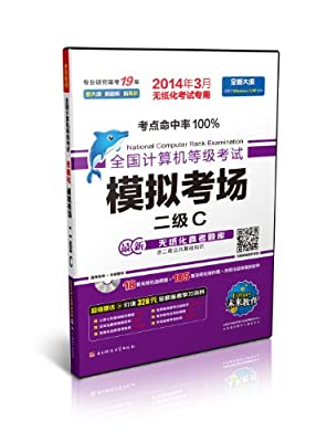 2014年3月全国计算机等级考试模拟考场二级C.pdf