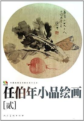 任伯年小品绘画2.pdf