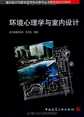 环境心理学与室内设计.pdf